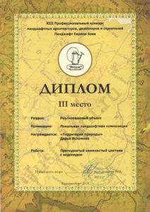 Конкурс ландшатной архитектуры Екатеринбург