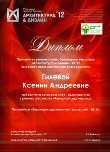 диплом об участии в ландшафтном конкурсе гилева ксения