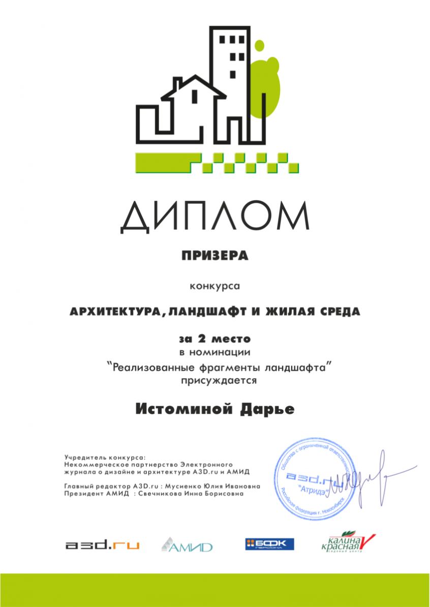 """2 место в конкурсе """"Архитектура, ландшафт и жилая среда"""". г. Новосибирск, 2015 год"""